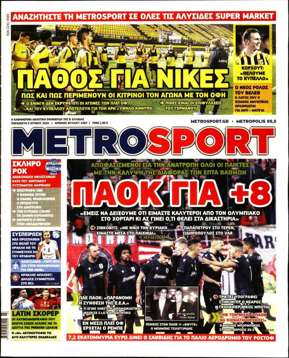 Πρωτοσέλιδο Εφημερίδας - METROSPORT - 2020-06-05