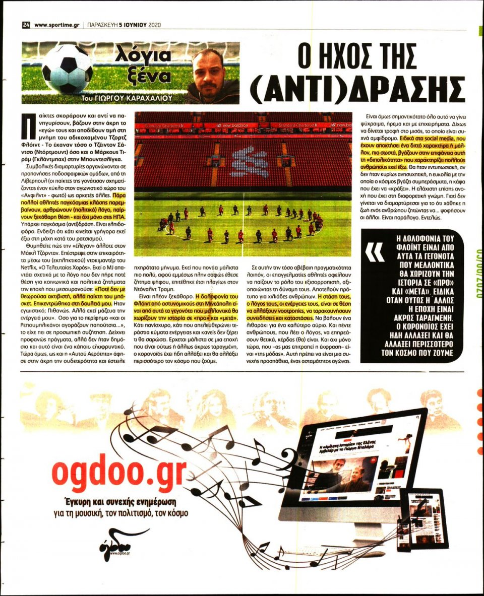 Οπισθόφυλλο Εφημερίδας - SPORTIME - 2020-06-05