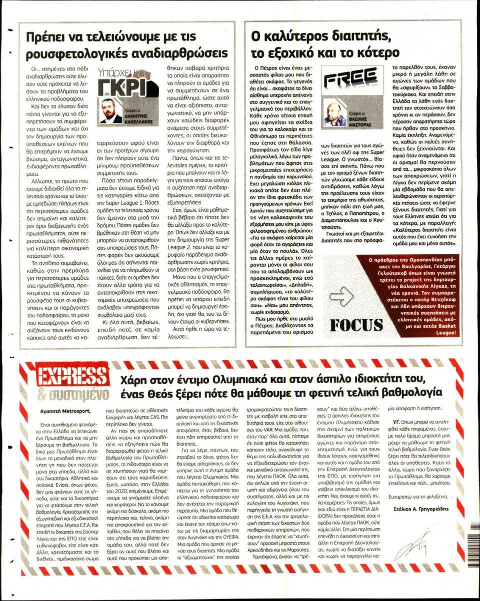 Οπισθόφυλλο Εφημερίδας - METROSPORT - 2020-06-05