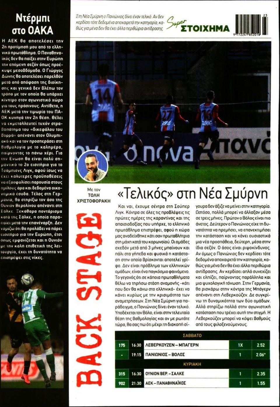 Οπισθόφυλλο Εφημερίδας - SUPER ΣΤΟΙΧΗΜΑ - 2020-06-05
