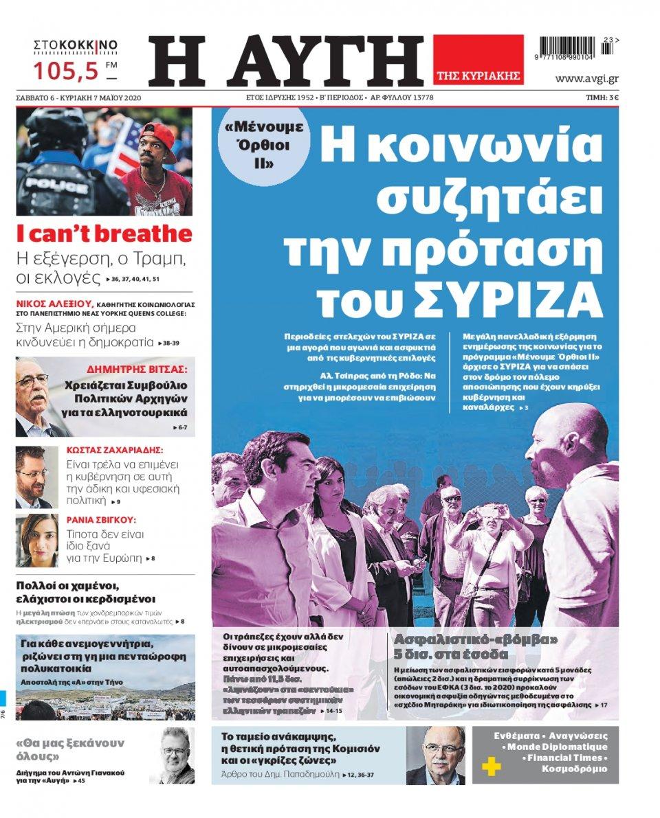 Πρωτοσέλιδο Εφημερίδας - Αυγή - 2020-06-06