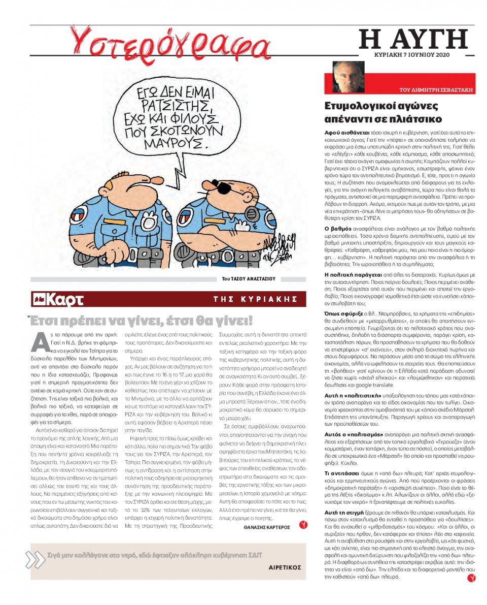 Οπισθόφυλλο Εφημερίδας - Αυγή - 2020-06-06