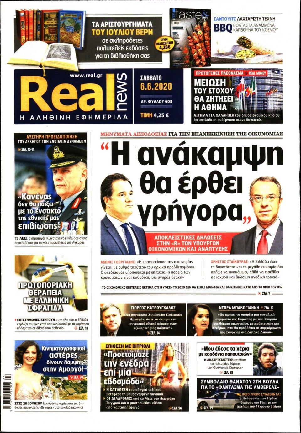 Πρωτοσέλιδο Εφημερίδας - Real News - 2020-06-06
