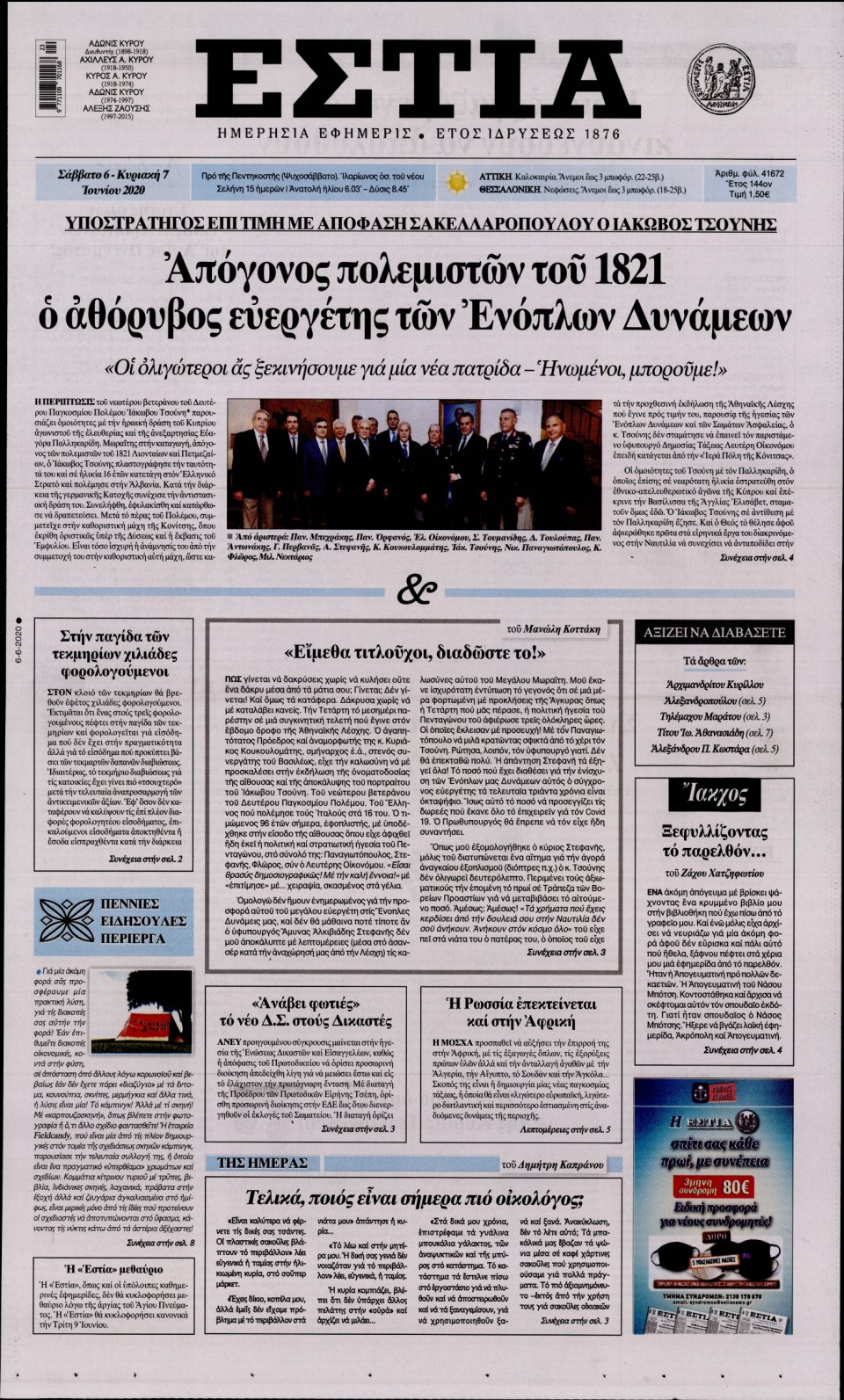 Πρωτοσέλιδο Εφημερίδας - Εστία - 2020-06-06
