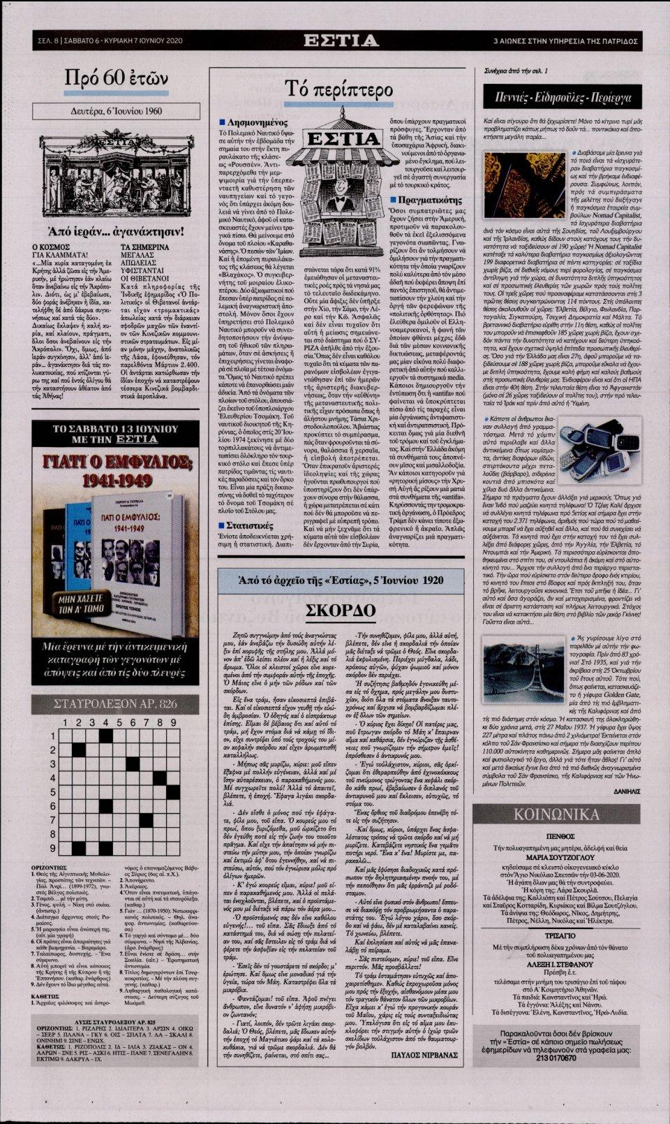 Οπισθόφυλλο Εφημερίδας - Εστία - 2020-06-06