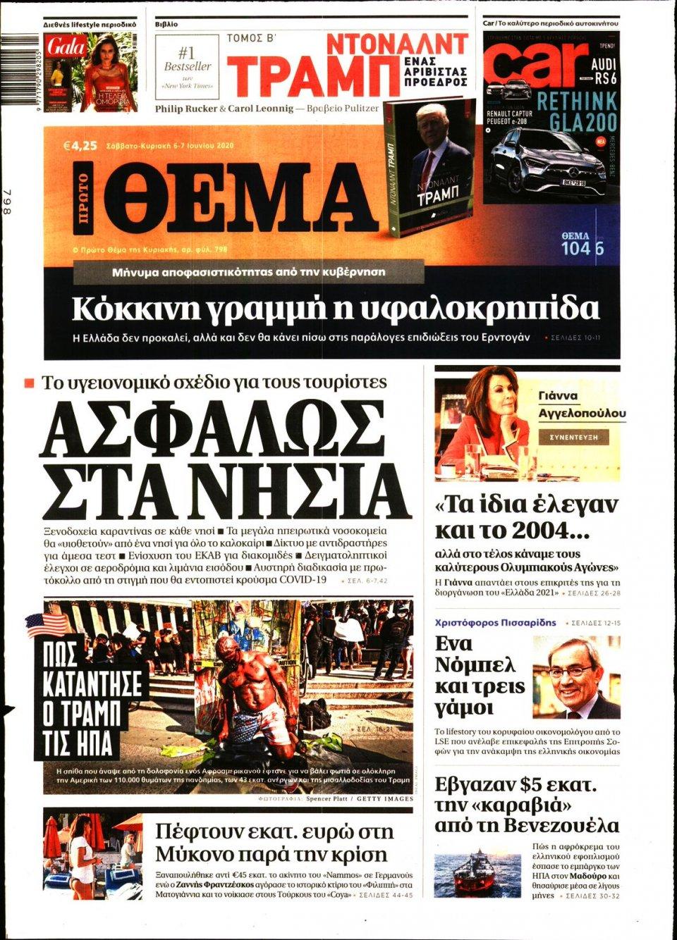 Πρωτοσέλιδο Εφημερίδας - Πρώτο Θέμα - 2020-06-06