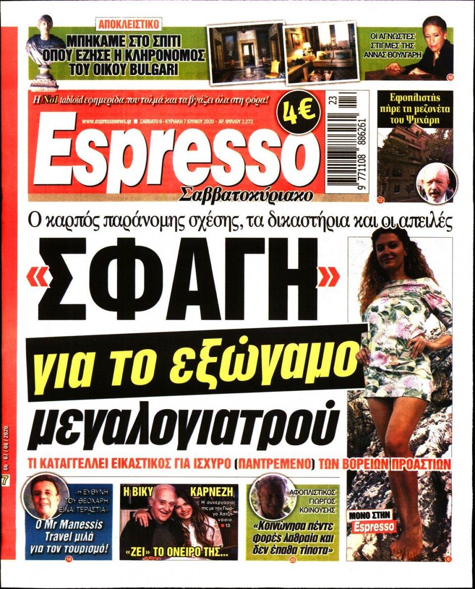 Πρωτοσέλιδο Εφημερίδας - Espresso - 2020-06-06