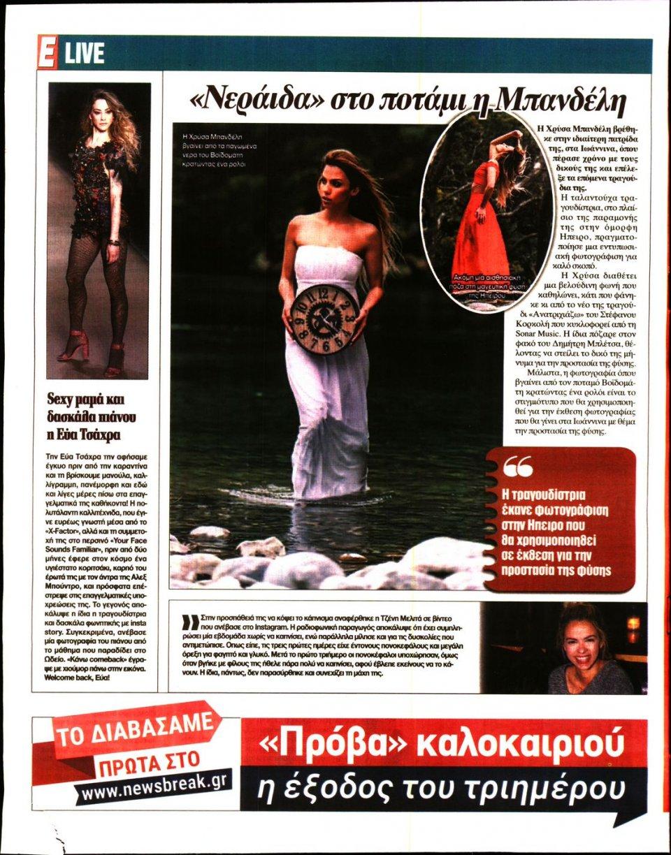 Οπισθόφυλλο Εφημερίδας - Espresso - 2020-06-06