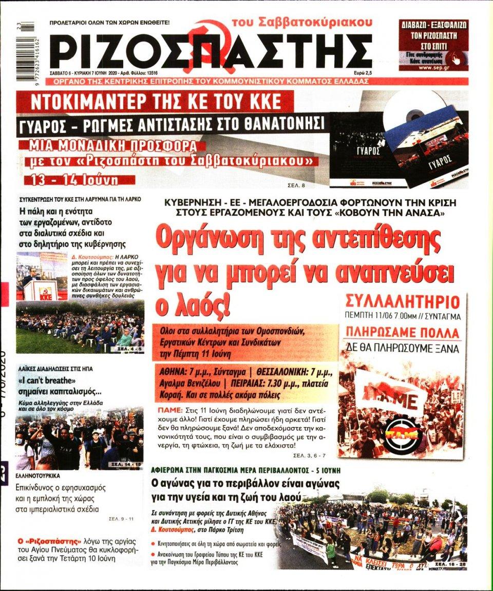 Πρωτοσέλιδο Εφημερίδας - Ριζοσπάστης - 2020-06-06