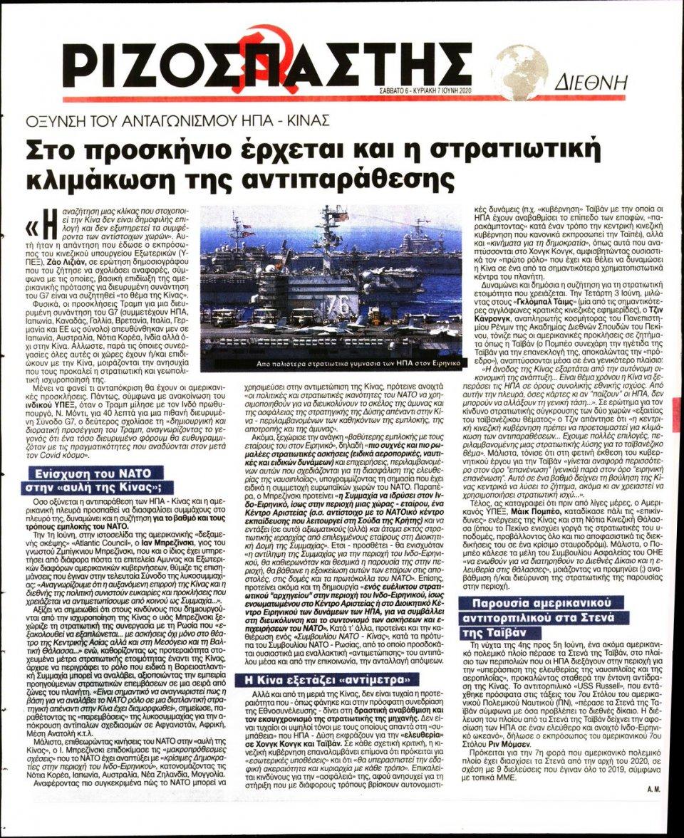 Οπισθόφυλλο Εφημερίδας - Ριζοσπάστης - 2020-06-06