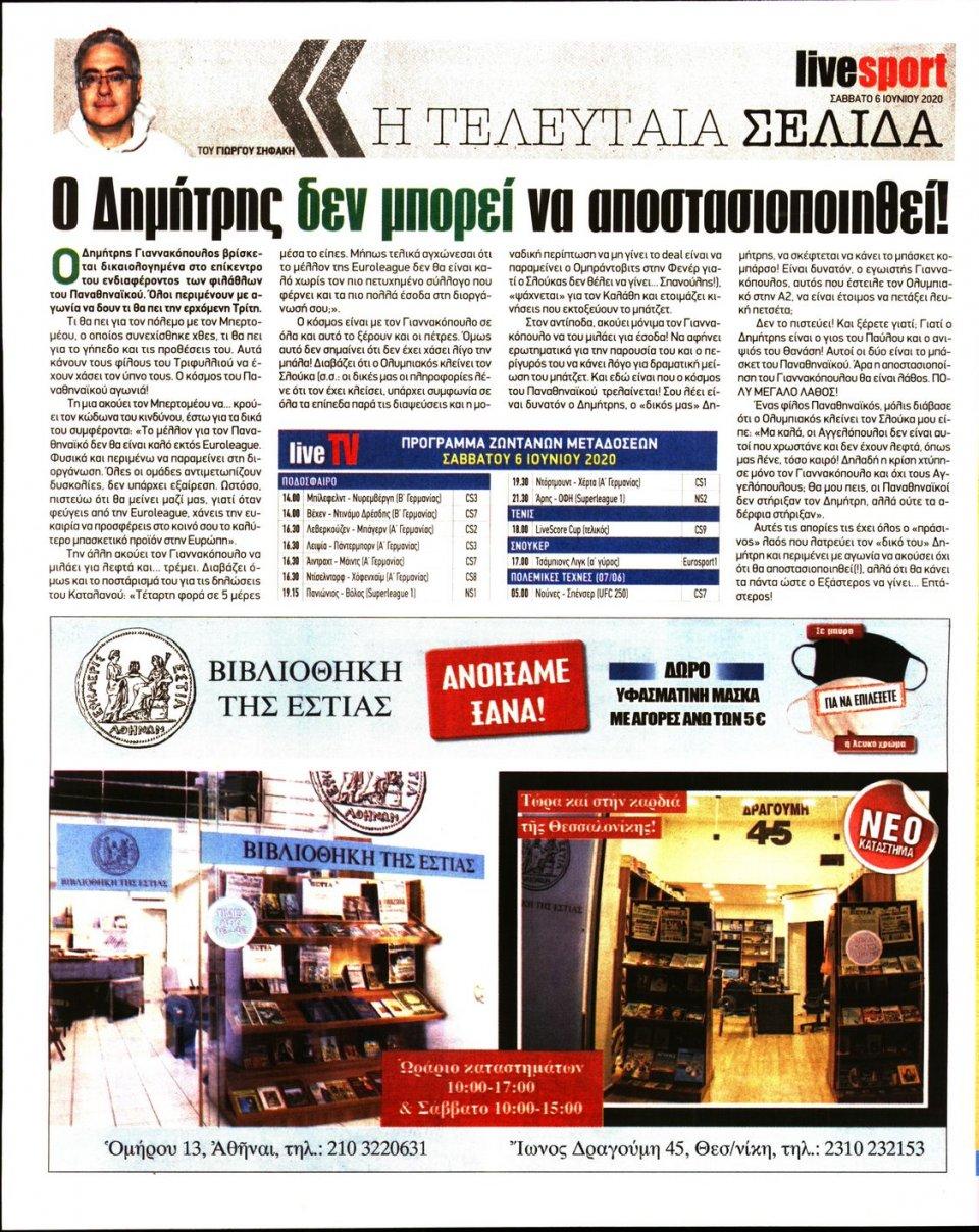 Οπισθόφυλλο Εφημερίδας - LIVE SPORT - 2020-06-06