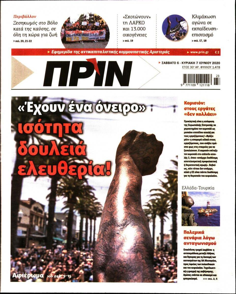 Πρωτοσέλιδο Εφημερίδας - ΠΡΙΝ - 2020-06-06