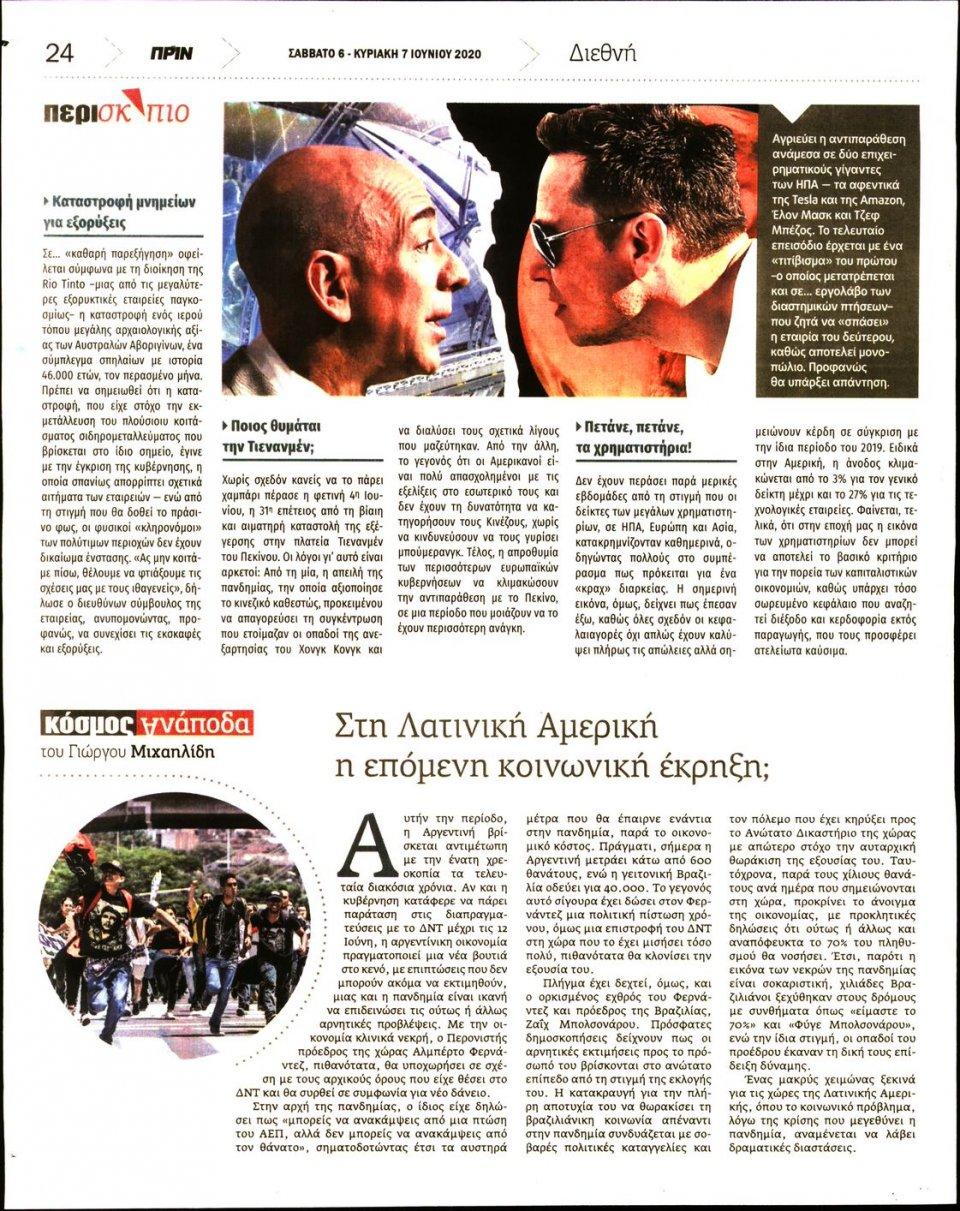 Οπισθόφυλλο Εφημερίδας - ΠΡΙΝ - 2020-06-06