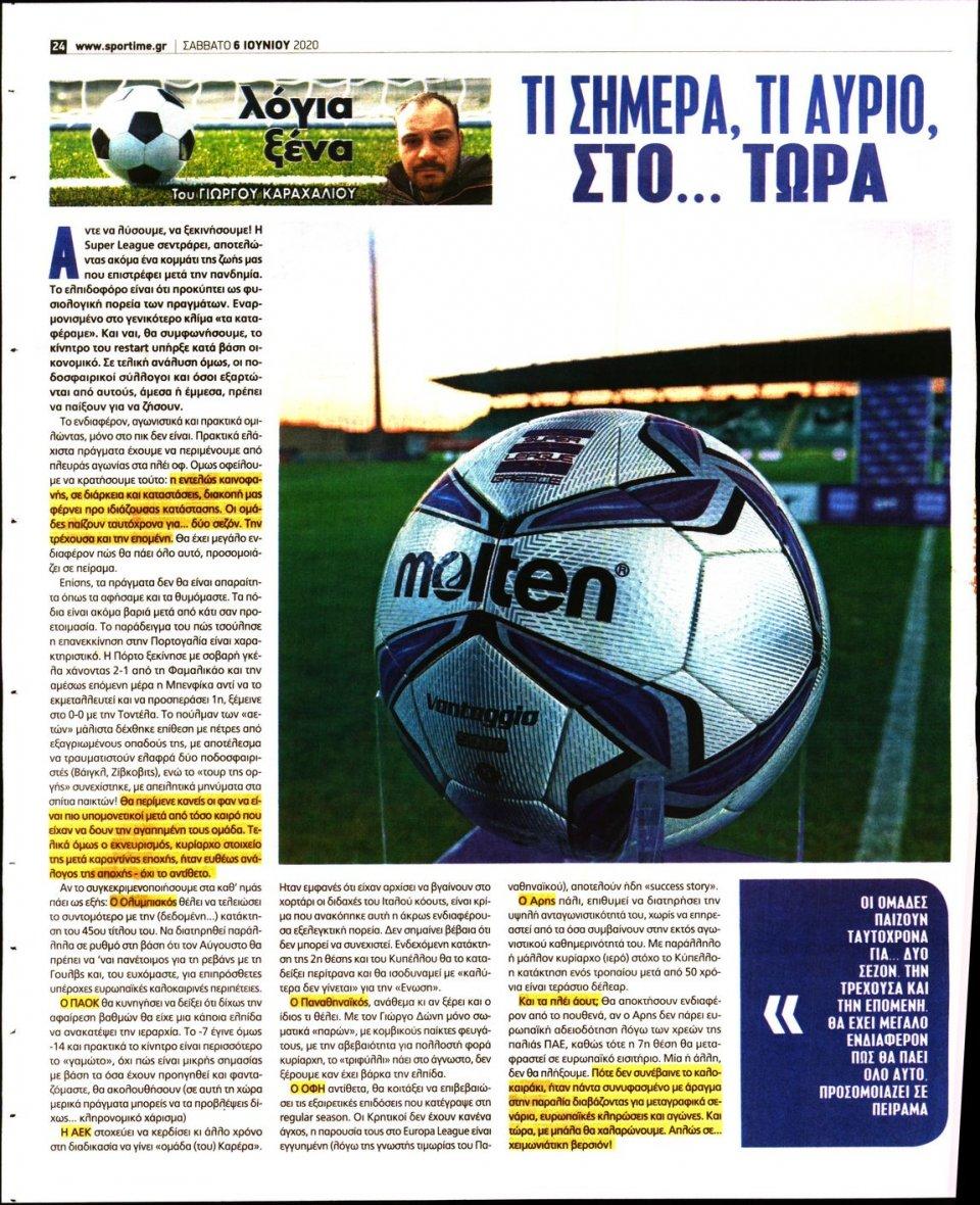 Οπισθόφυλλο Εφημερίδας - SPORTIME - 2020-06-06
