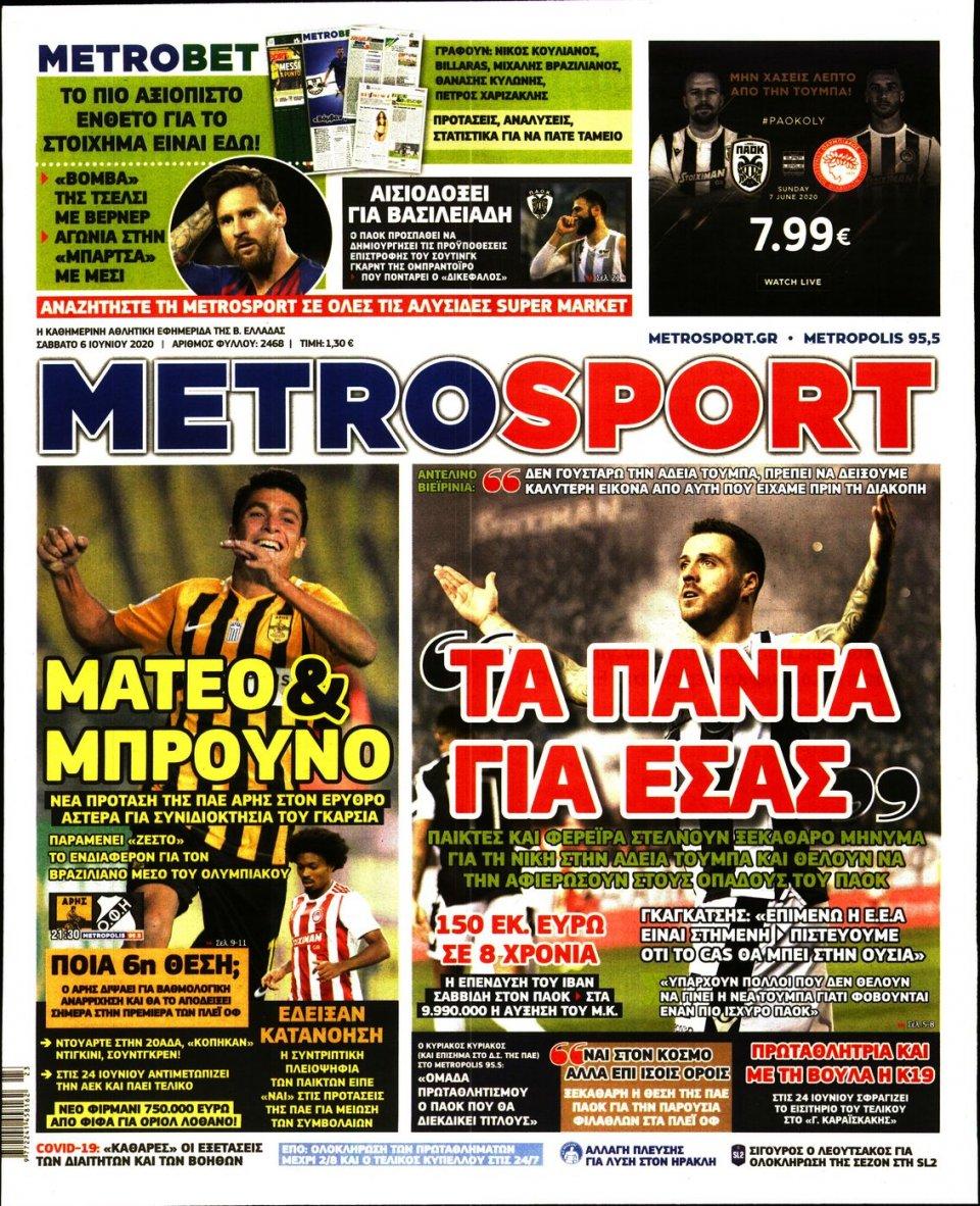 Πρωτοσέλιδο Εφημερίδας - METROSPORT - 2020-06-06