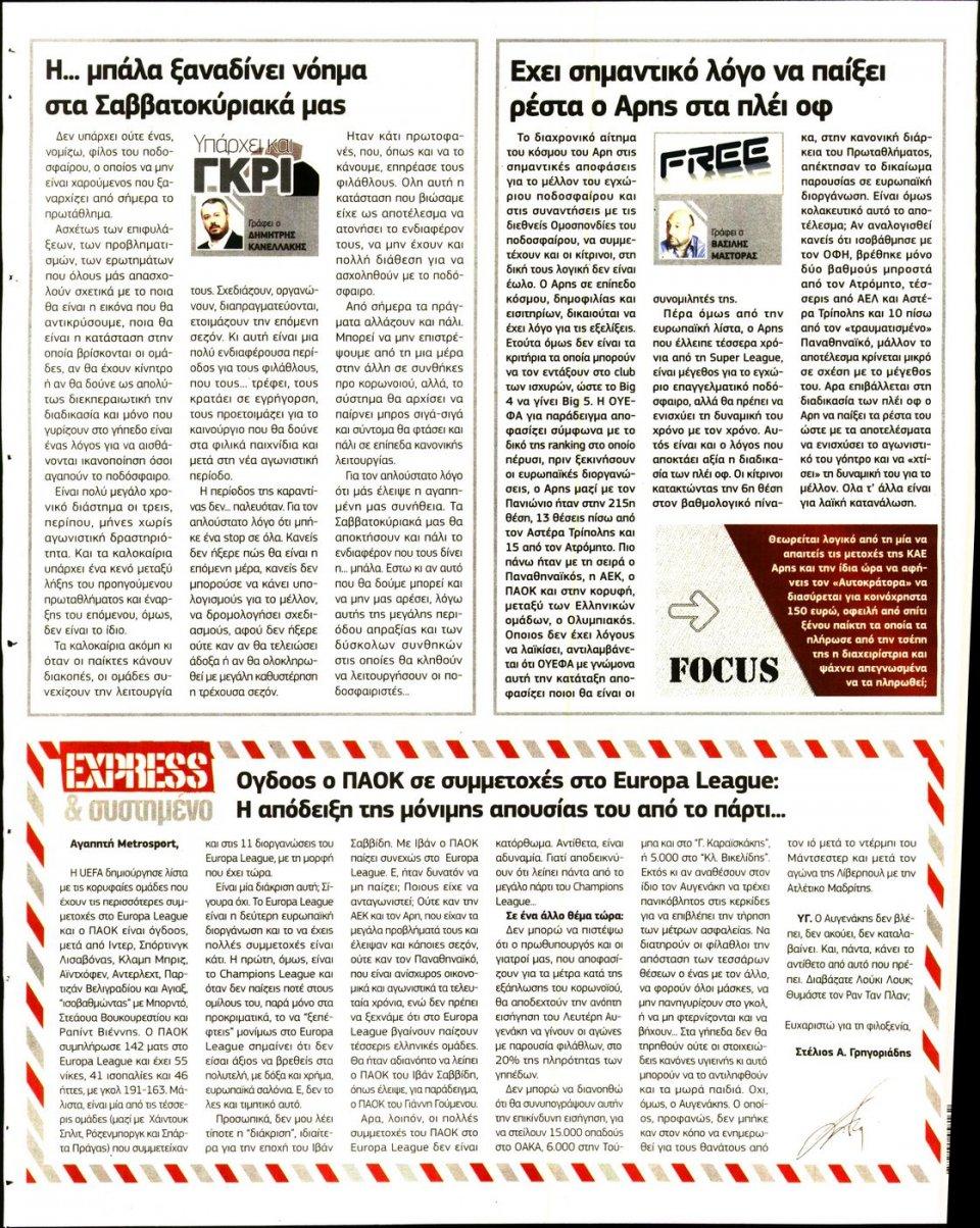 Οπισθόφυλλο Εφημερίδας - METROSPORT - 2020-06-06
