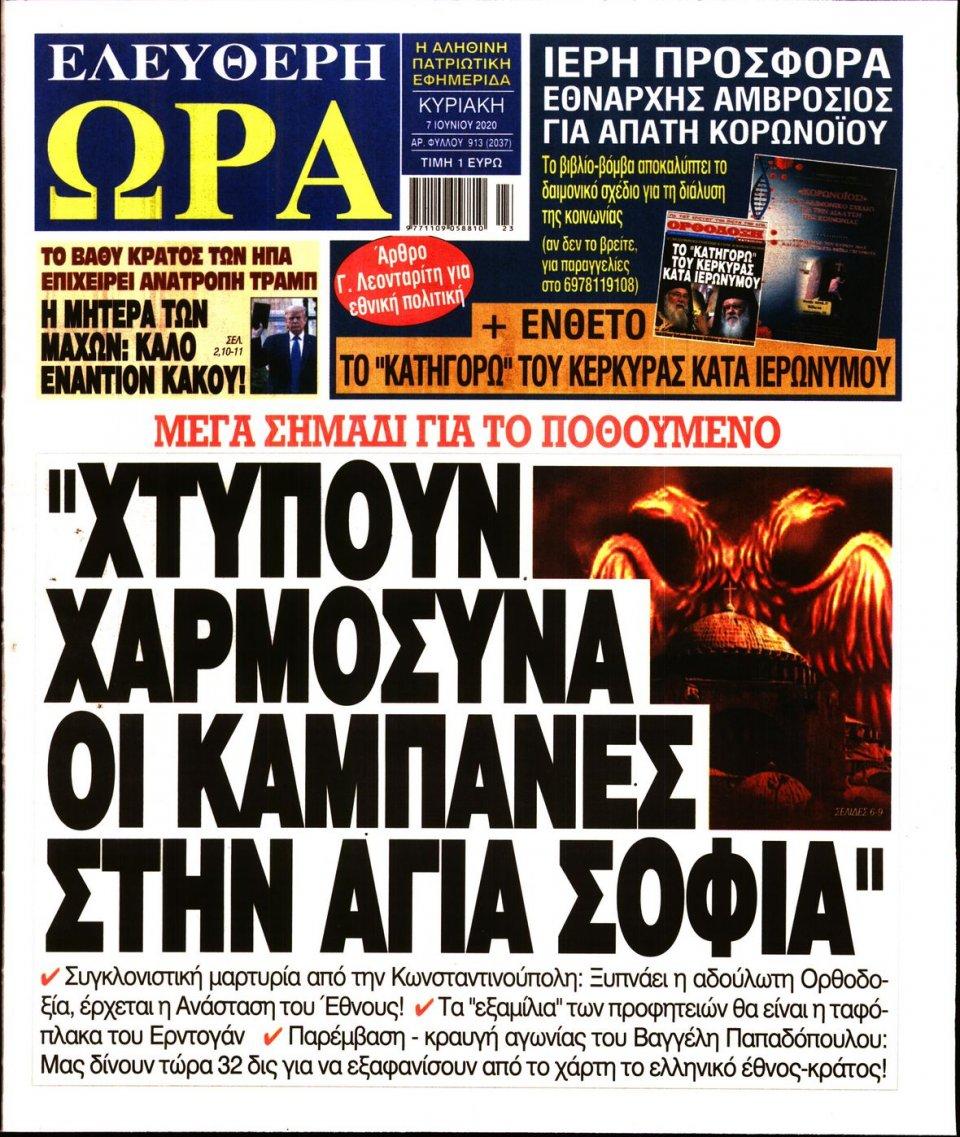 Πρωτοσέλιδο Εφημερίδας - Ελεύθερη Ώρα - 2020-06-07