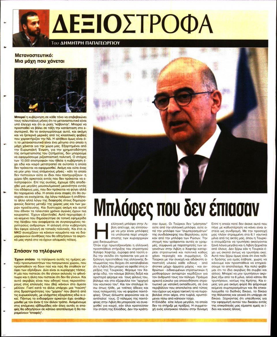 Οπισθόφυλλο Εφημερίδας - Ελεύθερη Ώρα - 2020-06-07