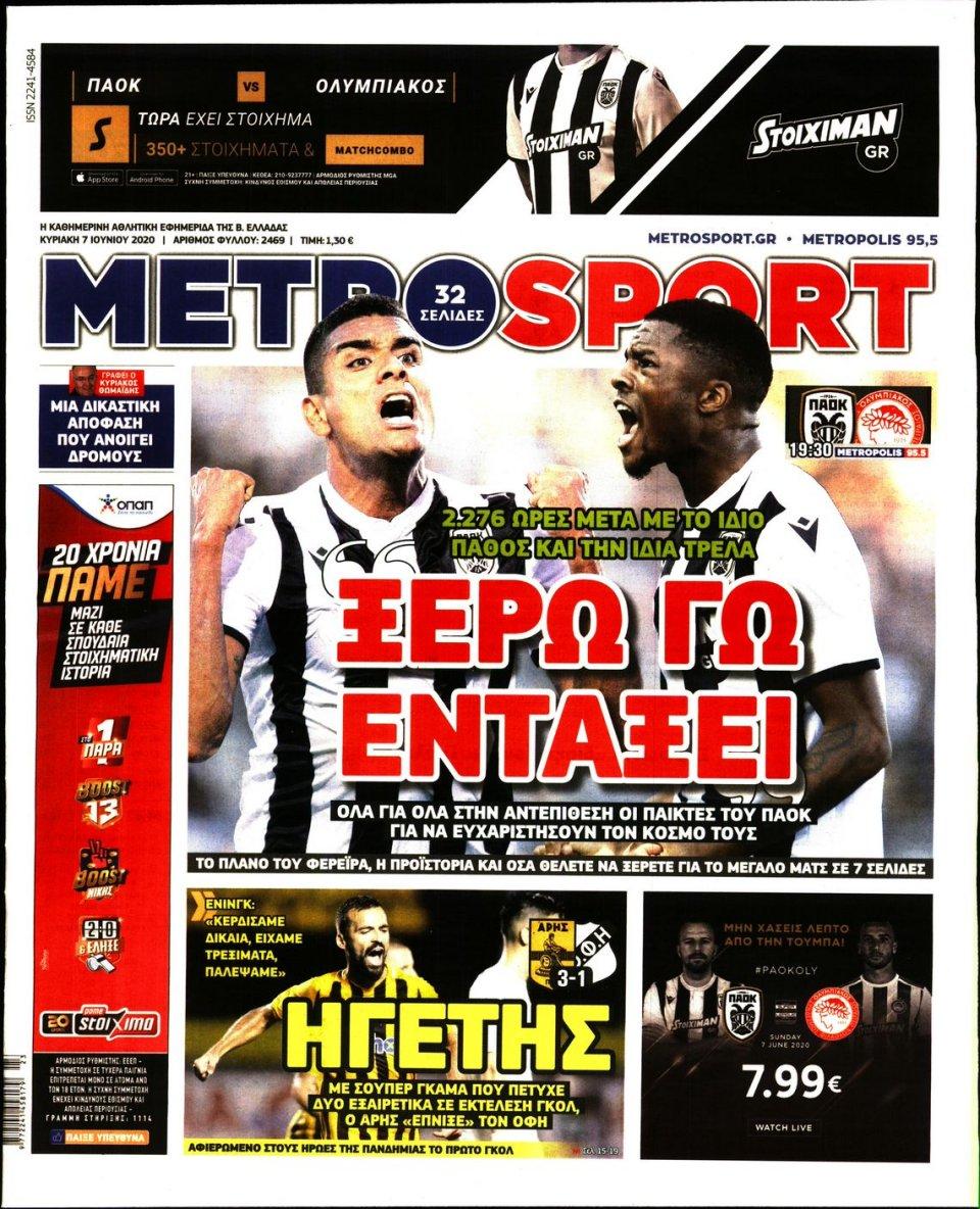 Πρωτοσέλιδο Εφημερίδας - METROSPORT - 2020-06-07