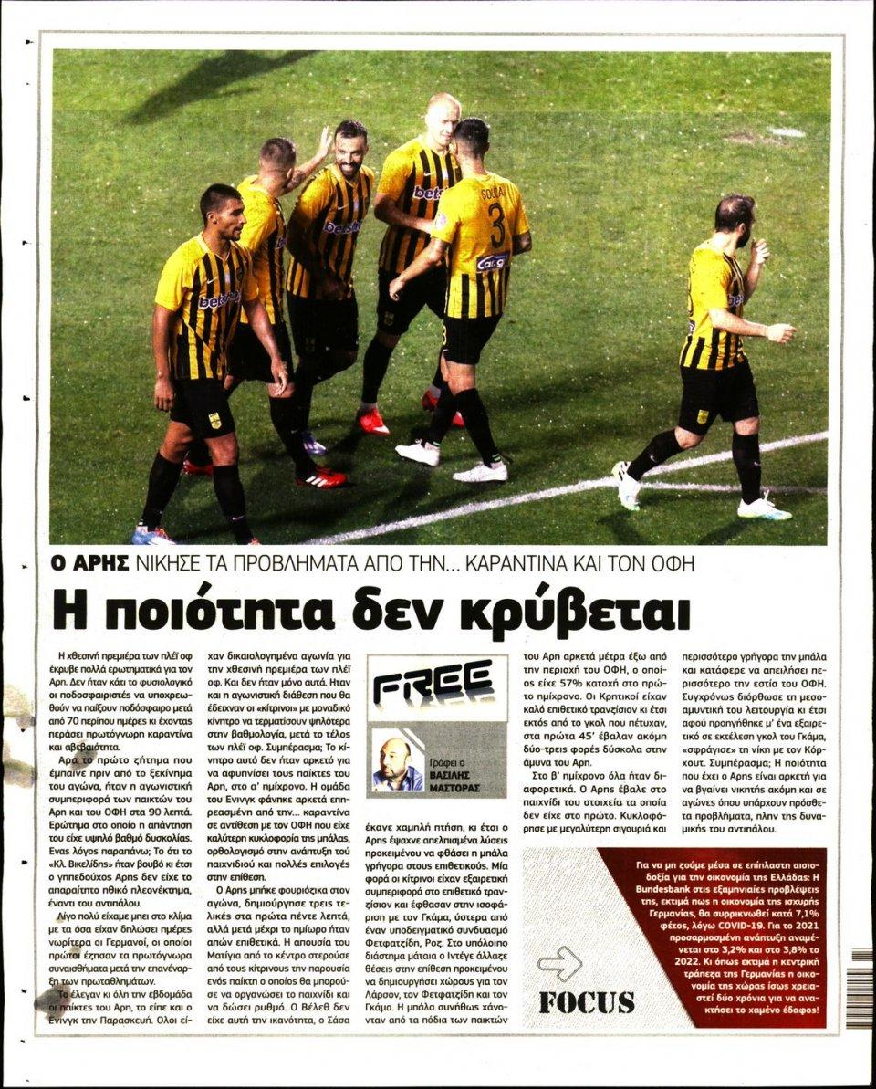 Οπισθόφυλλο Εφημερίδας - METROSPORT - 2020-06-07