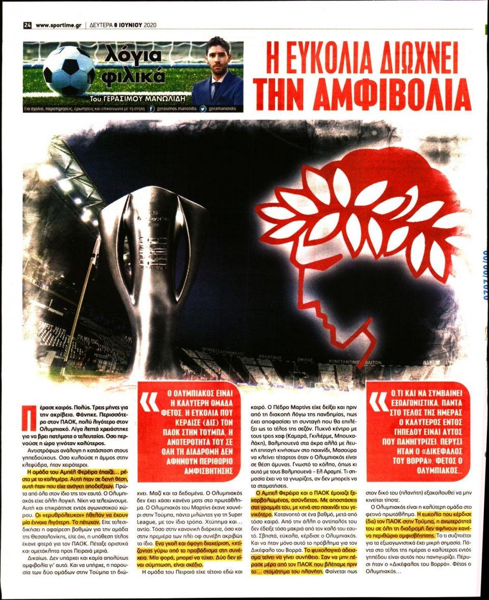 Οπισθόφυλλο Εφημερίδας - SPORTIME - 2020-06-08