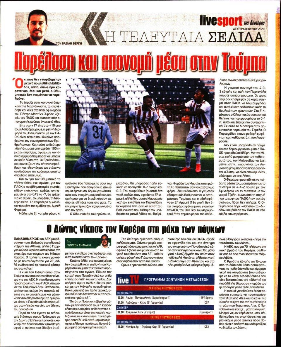 Οπισθόφυλλο Εφημερίδας - LIVE SPORT - 2020-06-08