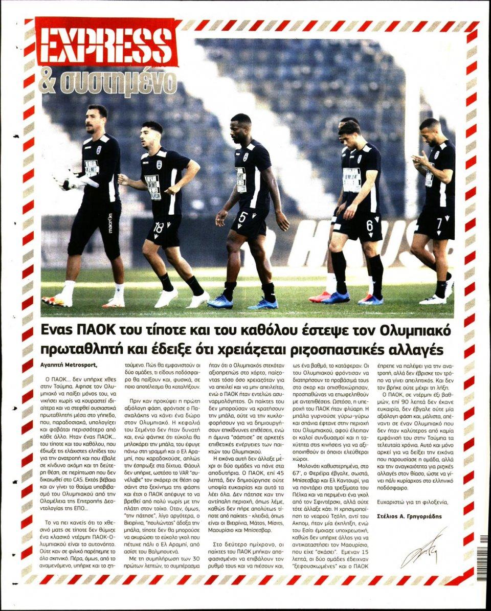 Οπισθόφυλλο Εφημερίδας - METROSPORT - 2020-06-08