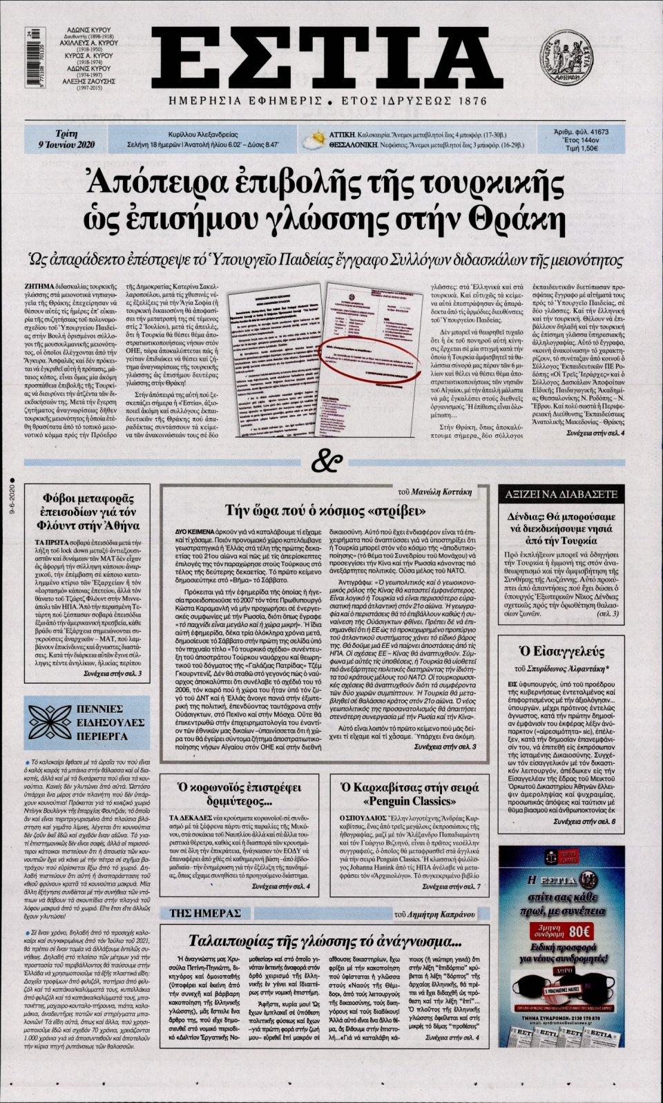 Πρωτοσέλιδο Εφημερίδας - Εστία - 2020-06-09