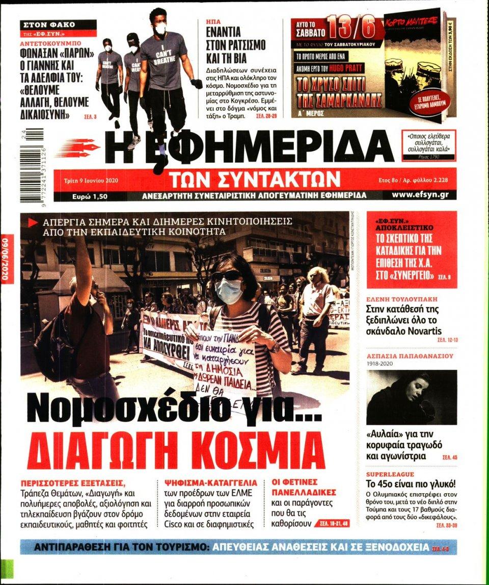 Πρωτοσέλιδο Εφημερίδας - Η ΕΦΗΜΕΡΙΔΑ ΤΩΝ ΣΥΝΤΑΚΤΩΝ - 2020-06-09