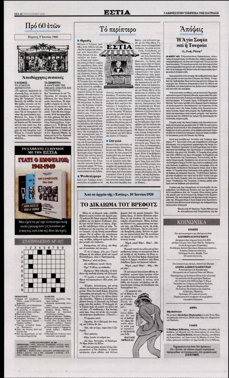 Οπισθόφυλλο Εφημερίδας - Εστία - 2020-06-09