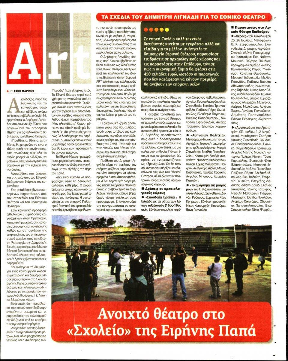 Οπισθόφυλλο Εφημερίδας - Η ΕΦΗΜΕΡΙΔΑ ΤΩΝ ΣΥΝΤΑΚΤΩΝ - 2020-06-09