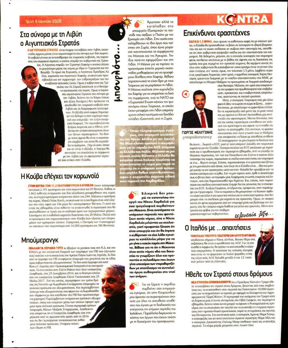 Οπισθόφυλλο Εφημερίδας - KONTRA NEWS - 2020-06-09
