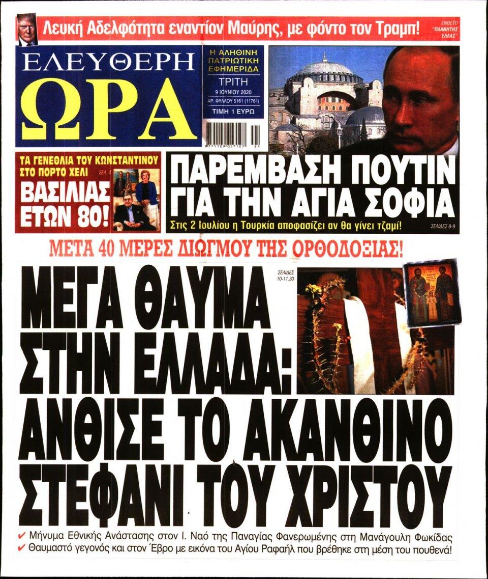 Πρωτοσέλιδο Εφημερίδας - Ελεύθερη Ώρα - 2020-06-09
