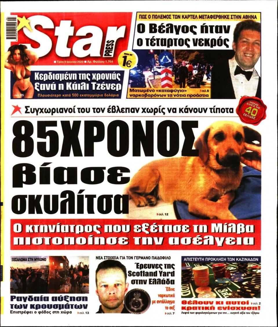 Πρωτοσέλιδο Εφημερίδας - STAR PRESS - 2020-06-09