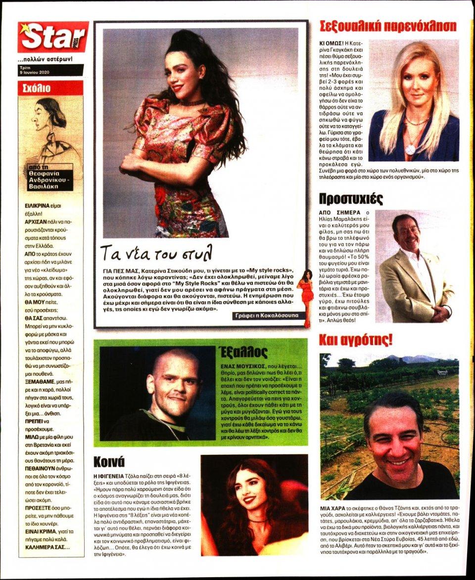 Οπισθόφυλλο Εφημερίδας - STAR PRESS - 2020-06-09