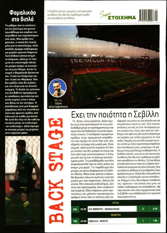 Οπισθόφυλλο Εφημερίδας - SUPER ΣΤΟΙΧΗΜΑ - 2020-06-09