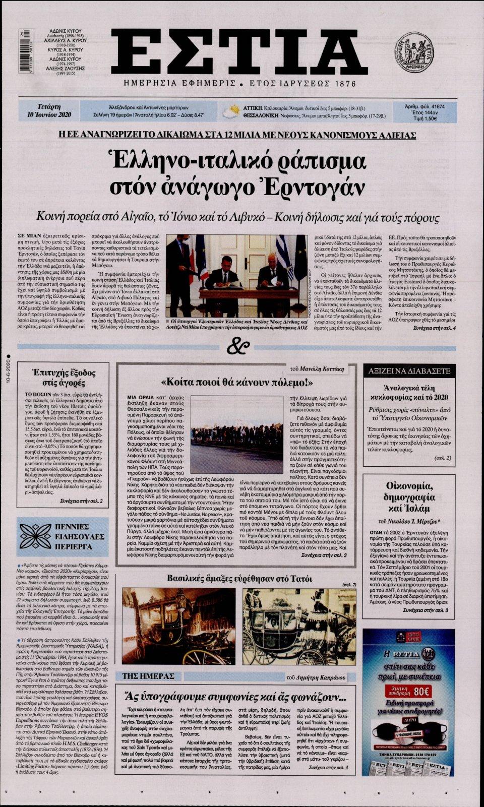 Πρωτοσέλιδο Εφημερίδας - Εστία - 2020-06-10