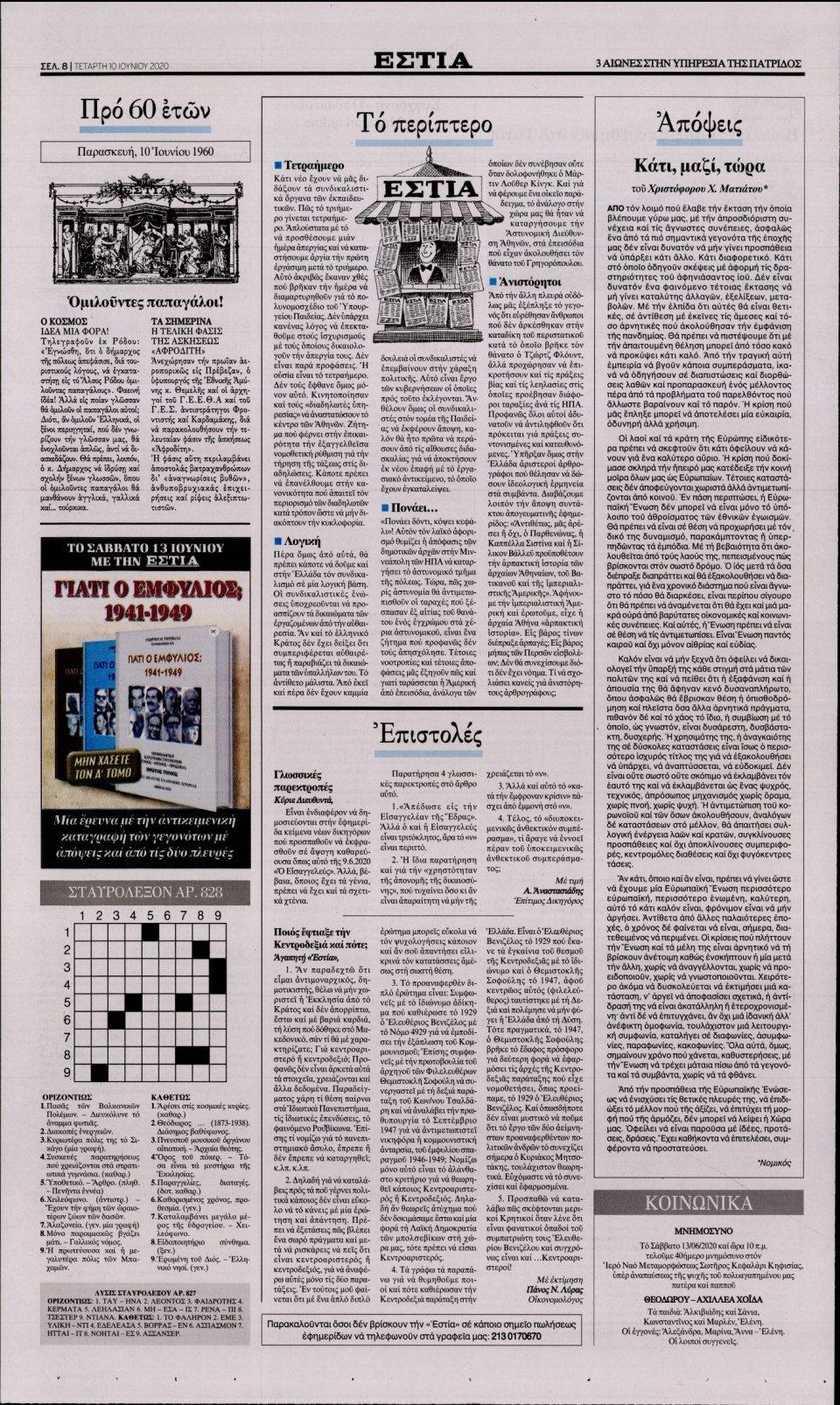 Οπισθόφυλλο Εφημερίδας - Εστία - 2020-06-10