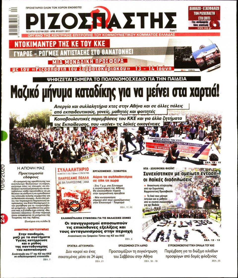 Πρωτοσέλιδο Εφημερίδας - Ριζοσπάστης - 2020-06-10