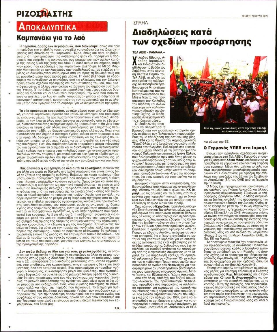 Οπισθόφυλλο Εφημερίδας - Ριζοσπάστης - 2020-06-10
