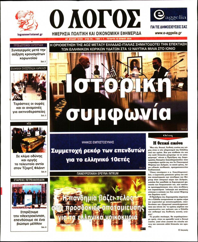 Πρωτοσέλιδο Εφημερίδας - Λόγος - 2020-06-10