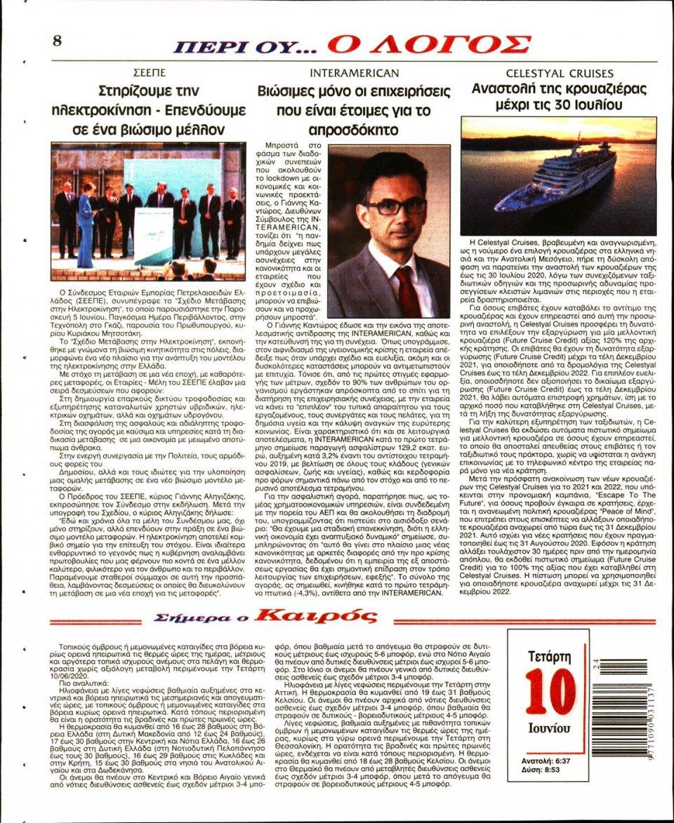 Οπισθόφυλλο Εφημερίδας - Λόγος - 2020-06-10
