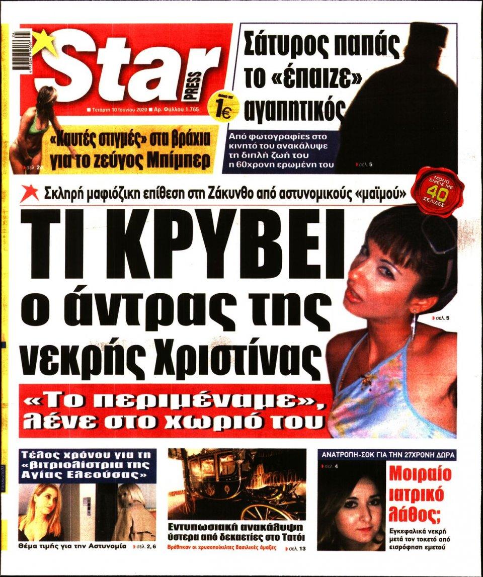 Πρωτοσέλιδο Εφημερίδας - STAR PRESS - 2020-06-10