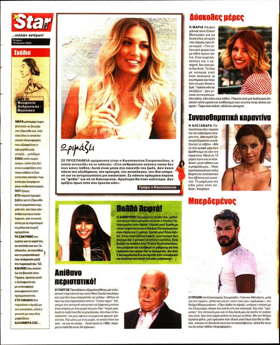 Οπισθόφυλλο Εφημερίδας - STAR PRESS - 2020-06-10