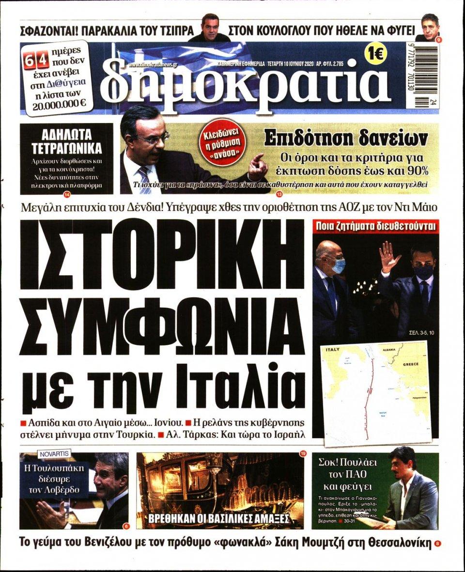 Πρωτοσέλιδο Εφημερίδας - ΔΗΜΟΚΡΑΤΙΑ - 2020-06-10