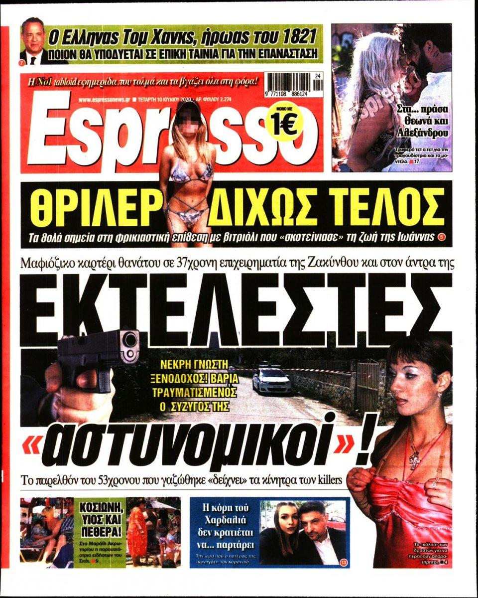Πρωτοσέλιδο Εφημερίδας - Espresso - 2020-06-10