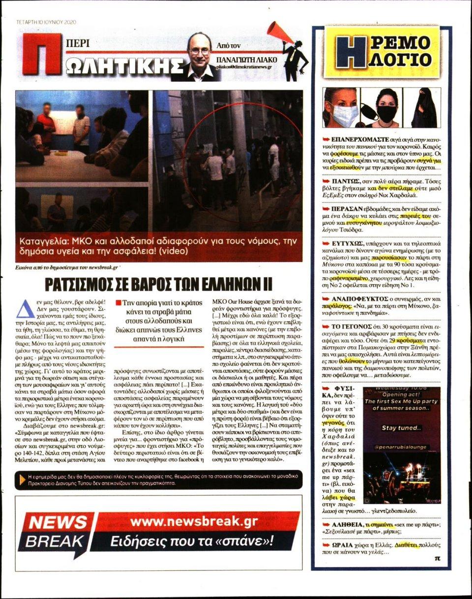 Οπισθόφυλλο Εφημερίδας - ΔΗΜΟΚΡΑΤΙΑ - 2020-06-10