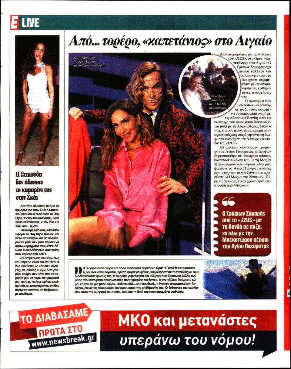 Οπισθόφυλλο Εφημερίδας - Espresso - 2020-06-10