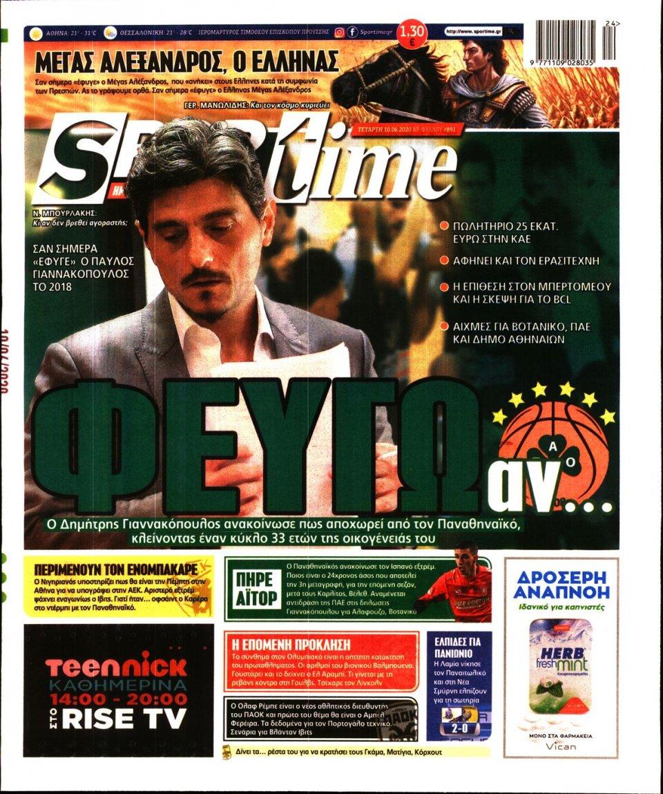 Πρωτοσέλιδο Εφημερίδας - SPORTIME - 2020-06-10