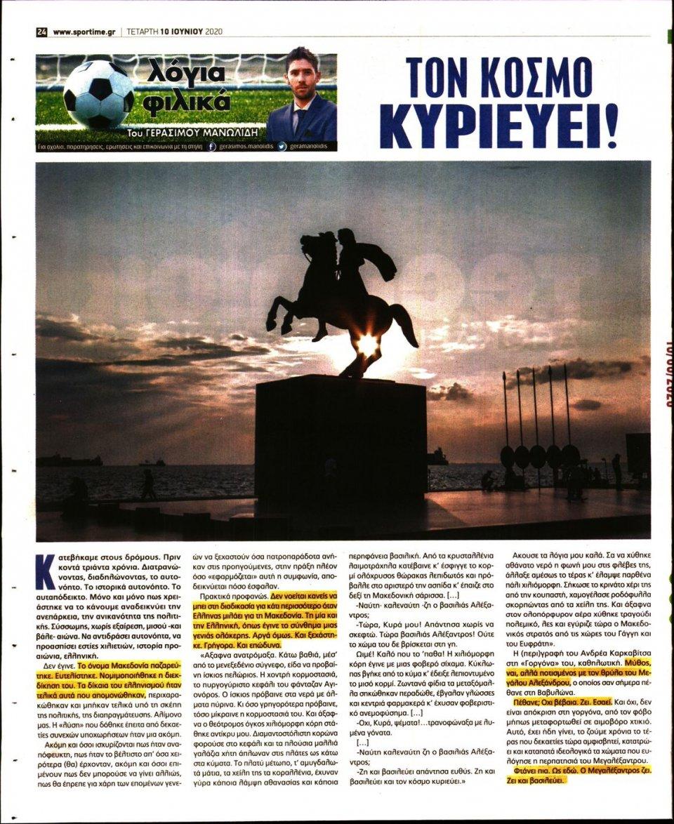 Οπισθόφυλλο Εφημερίδας - SPORTIME - 2020-06-10